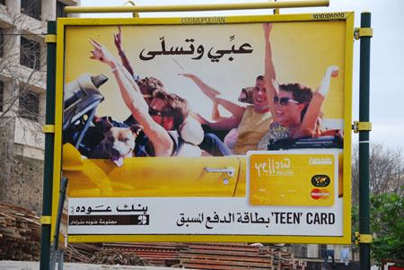 bank audi teen master-card billboard in downtown beirut